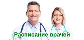 Расписание врачей